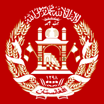 Герб и флаг афганистана