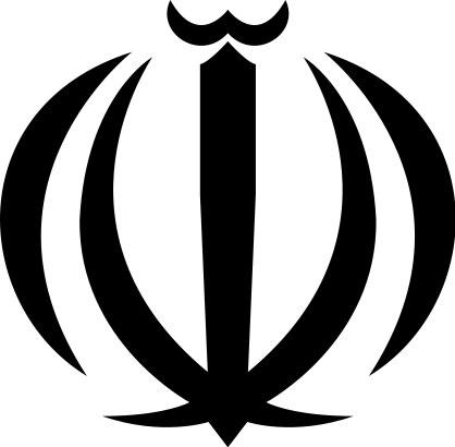Герб и флаг ирана